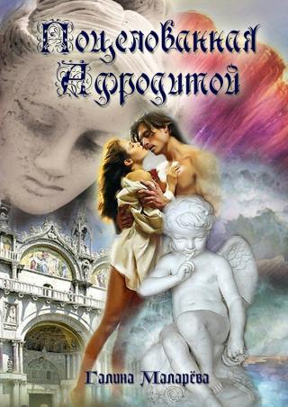 Поцелованная Афродитой