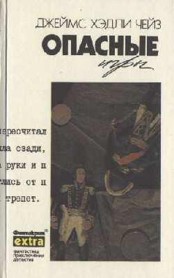 Поцелуй мой кулак [Have a Change of Scene, 1973]