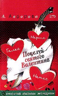 Поцелуй святого Валентина [День святого Валентина]