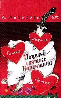 Поцелуй святого Валентина