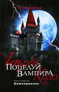 Поцелуй вампира: Вампирвилль