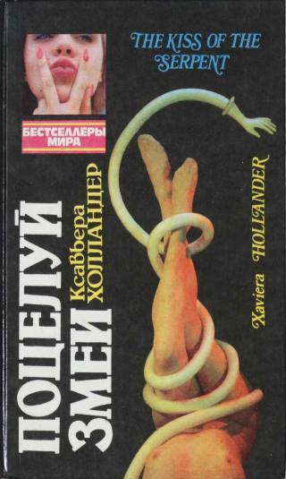 Поцелуй змеи. Мир полон разведенных женщин