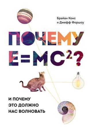 Почему Е=mc²? [И почему это должно нас волновать]