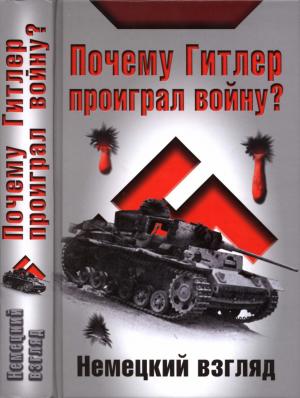 Почему Гитлер проиграл войну? Немецкий взгляд