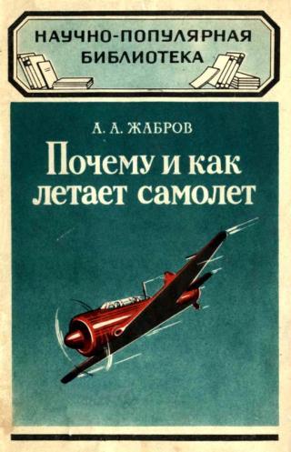 Почему и как летает самолет [Изд. 2-е]