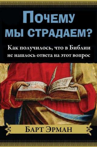 Почему мы страдаем? [Как получилось, что в Библии не нашлось ответа на этот вопрос]