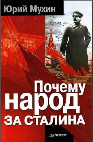 Почему народ за Сталина.
