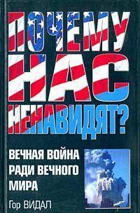Почему Нас Ненавидят? Вечная Война Ради Вечного Мира