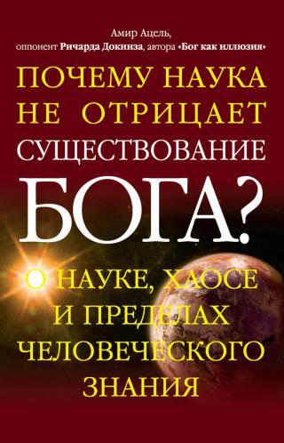 Почему наука не отрицает существование Бога? [О науке, хаосе и пределах человеческого знания]