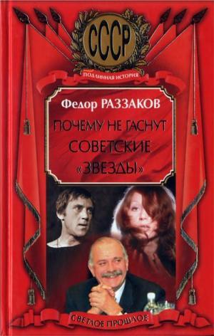 Почему не гаснут советские «звёзды»