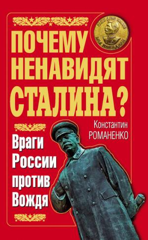 Почему ненавидят Сталина? Враги России против Вождя