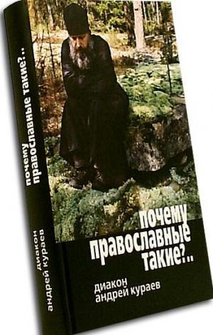 Почему православные такие упертые?