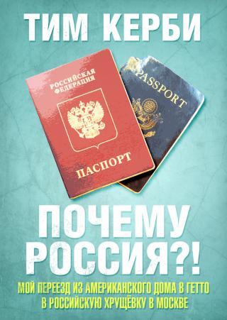 Почему Россия? Мой переезд из американского дома в гетто в российскую хрущёвку в Москве