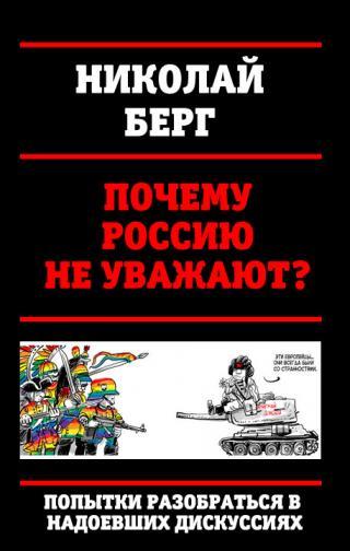 Почему Россию не уважают?
