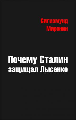 Почему Сталин защищал Лысенко