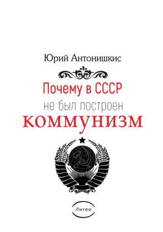 Почему в СССР не был построен коммунизм [Социологическое исследование]
