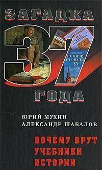 Почему Врут Учебники Истории