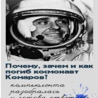 Почему, зачем и как погиб космонавт Комаров