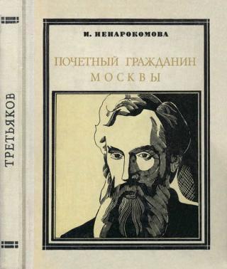 Почетный гражданин Москвы