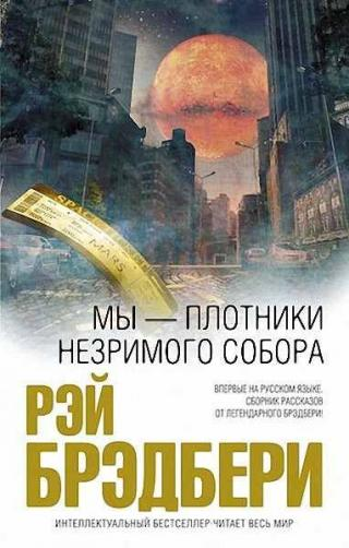 Починка Железного Дровосека [G. B. S.: Refurbishing The Tin Woodman: Science Fiction with a Heart, a Brain, and the Nerve!-ru]