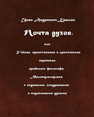 Почта духов, или Учёная, нравственная и критическая переписка арабского философа Маликульмулька с водяными, воздушными и подземными духами