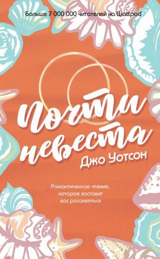 Почти невеста [Almost a bride-ru/litres]