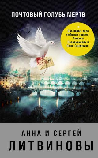 Почтовый голубь мертв [сборник]