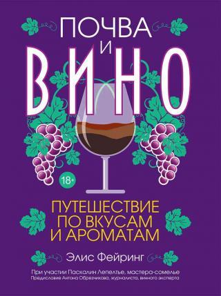 Почва и вино. Путешествие по вкусам и ароматам