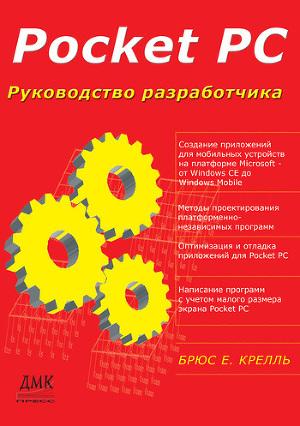 Pocket PC. Руководство разработчика