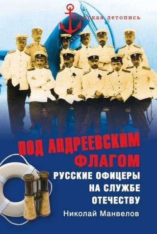 Под Андреевским флагом: Русские офицеры на службе Отечеству
