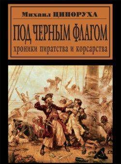 Под черным флагом. Хроники пиратства и корсарства