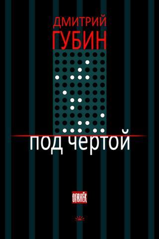 Под чертой (сборник)