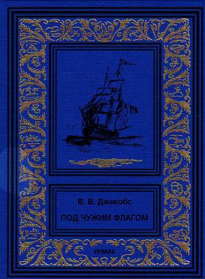 Под чужим флагом (сборник)