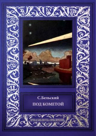 Под кометой