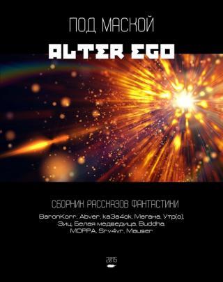 Под маской альтер-эго (сборник)