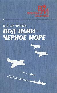 Под нами - Черное море