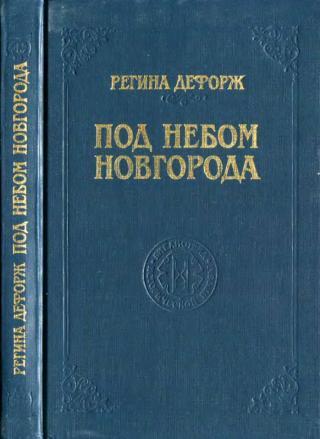 Под небом Новгорода