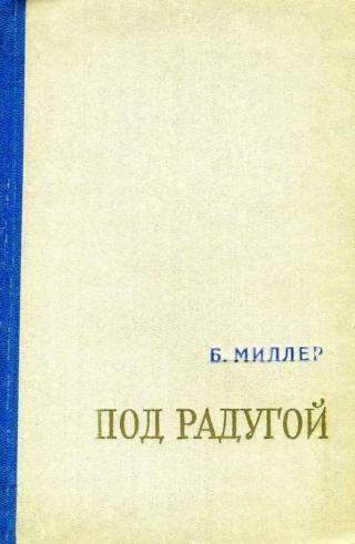 Под радугой (сборник)