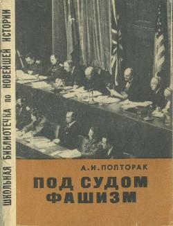 Под судом фашизм (Нюрнбергский процесс