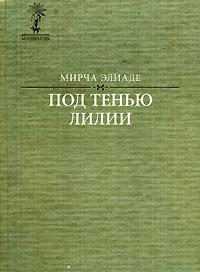 Под тенью лилии (сборник)