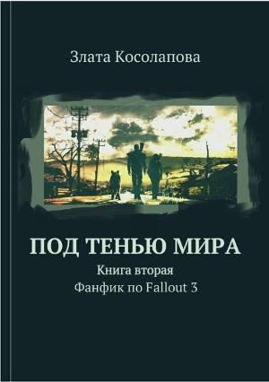 Под тенью мира. Книга вторая