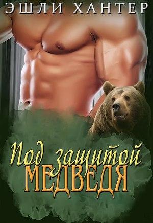 Под защитой медведя (ЛП)