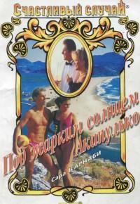 Под жарким солнцем Акапулько