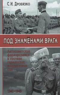 Под знаменами врага. Антисоветские формирования в составе германских вооруженных сил 1941–1945 гг.