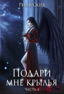 Подари мне крылья. 4 часть