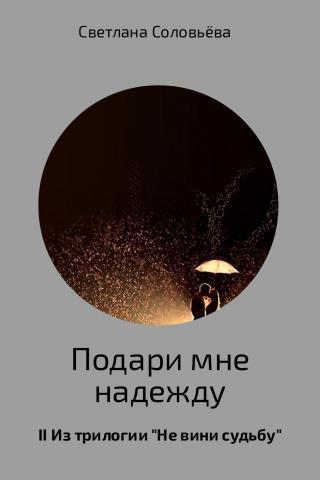 Подари мне надежду