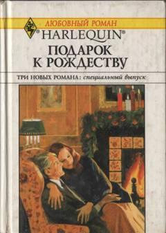Подарок к Рождеству (Сборник)
