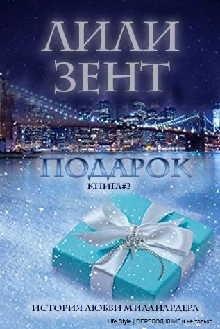 Подарок. Книга 3