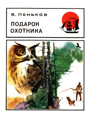 Подарок охотника (рассказы)