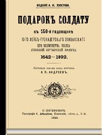 Подарок солдату к 250-й годовщине 13-го Лейб-гренадерского Эриванского Его Величества полка. 1642-1892 [дореформенная орфография]